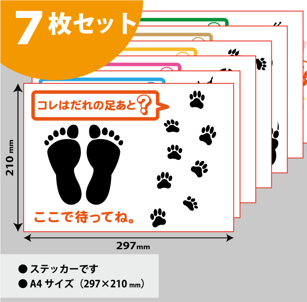 mps-oth-COVID19-Footprint-ChildAnimal-A4-7